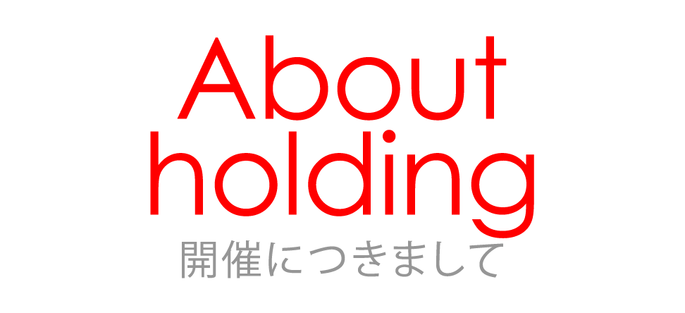 About Holdings
